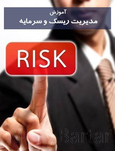 آموزش مدیریت ریسک و سرمایه در بورس