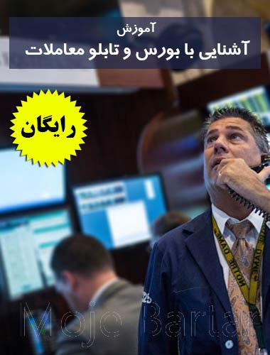 آموزش رایگان بورس تهران