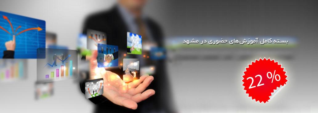 بسته کامل آموزش بورس در مشهد