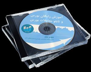 سی دی فیلم آموزش رایگان بورس تهران
