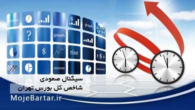 سیگنال رشد شاخص کل بورس تهران صادر شد!