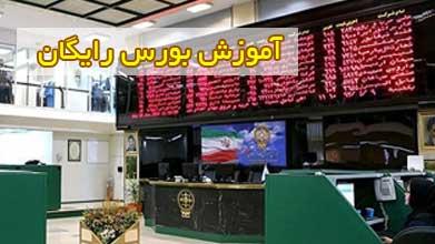 آموزش بورس رایگان در مشهد