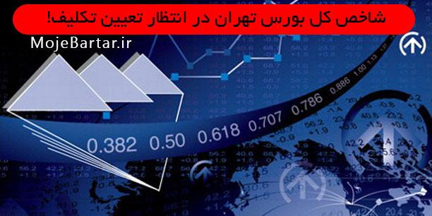 سیگنال افت در شاخص بورس تهران