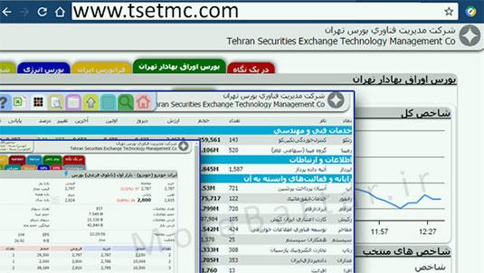 سایت بورس ایران یا سایت تابلو معاملات بورس تهران