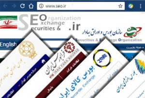 سایتهای بازار سرمایه و سازمان بورس اوراق بهادار
