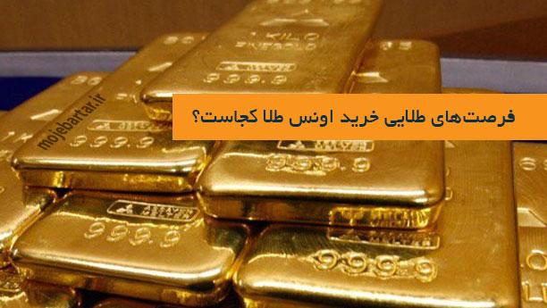 هدف قیمت اونس طلا