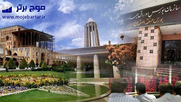 محل تالار بورس اصفهان کجاست؟