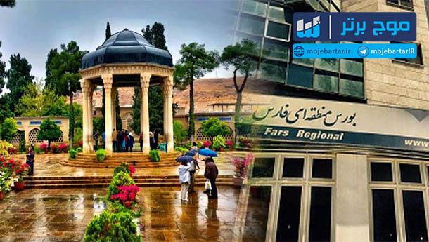 بورس شیراز کجاست؟